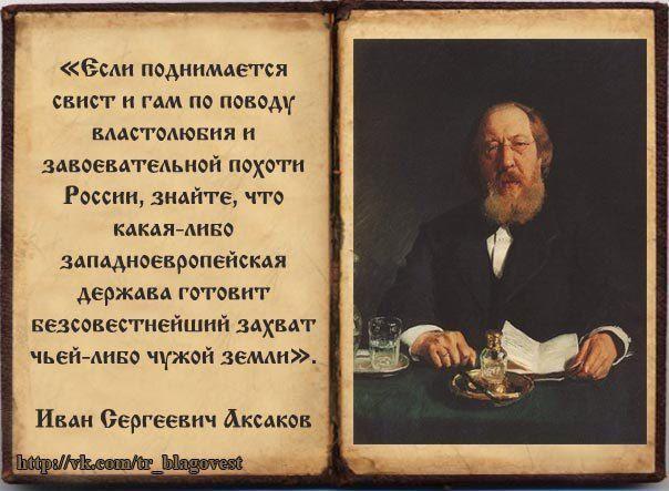 Цитаты русских людей