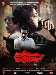 Baishe Srabon (English: 22 Srabon) is a 2011 Bengali psychological thriller directed by Srijit Mukherji. The cast consists of Prosenjit Chatterjee, Parambrata Chatterjee, Raima Sen, Abir Chatterjee and director Gautam Ghosh, making a comeback after a 29-year absence. The film centers on two journalists and two police officers (one suspended) chasing a vengeful Kolkata psychopath, who leaves behind couplets from Bengali poems.