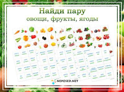 найди пару овощи, ягоды, фрукты для детей 1-4 лет