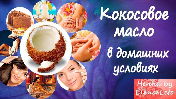 Кокосовое масло в домашних условиях ♥ СТАРЫЙ СПОСОБ!!! и самый верный!!!