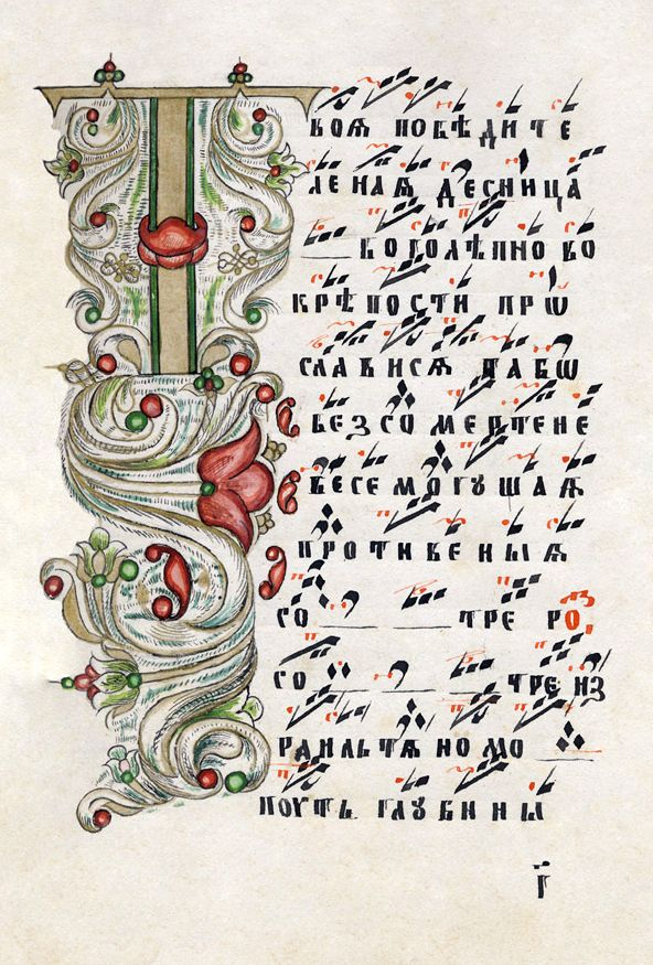 Russian manuscript manuscripts pinterest