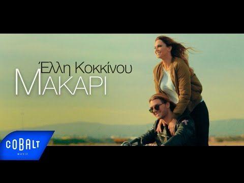 Έλλη Κοκκίνου - Μακάρι - Official Video Clip
