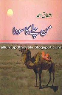 Mann Chale Ka Sauda By Ashfaq Ahmed