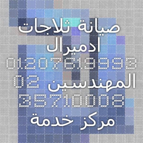 صيانة ثلاجات ادميرال 01207619993 المهندسين 02.35710008 مركز خدمة ادميرال - منتديات المشاغب