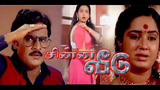 Chinna Veedu | K  Bhagyaraj Kalpana |  Tamil Comedy Full Movie
