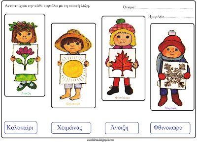 Los Niños: ΚΑΡΤΕΣ ΕΠΟΧΩΝ για παιχνίδι ΑΝΤΙΣΤΟΙΧΙΣΗΣ