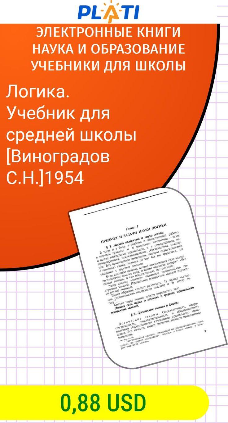 Логика. Учебник для средней школы [Виноградов С.Н.]1954 Электронные книги Наука и образование Учебники для школы