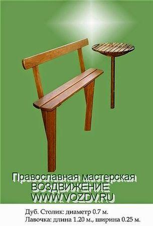 Деревянные кресты ручной работы - Изготовление и установка крестов в Москве: Столик на могилу из дерева