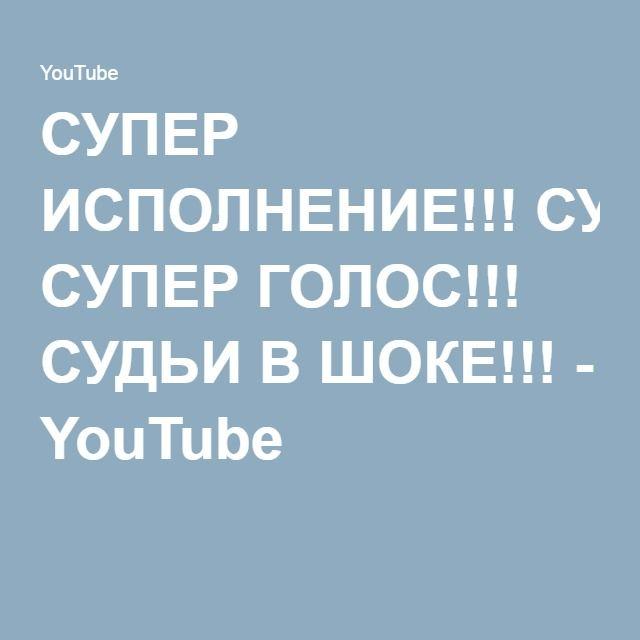 СУПЕР ИСПОЛНЕНИЕ!!! СУПЕР ГОЛОС!!! СУДЬИ В ШОКЕ!!! - YouTube