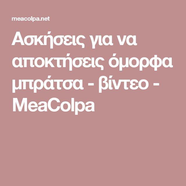 Ασκήσεις για να αποκτήσεις όμορφα μπράτσα - βίντεο - MeaColpa