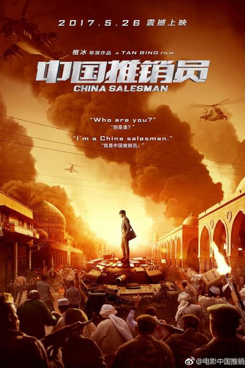 Watch->> China Salesman 2017 Full - Movie Online