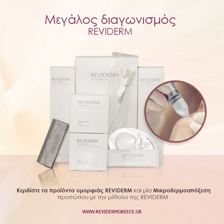 Κερδίστε προϊόντα ομορφιάς REVIDERM και μια Μικροδερμοαπόξεση με την μέθοδο της REVIDERM! - https://www.saveandwin.gr/diagonismoi-sw/diagonismos-reviderm-greece-me-doro/
