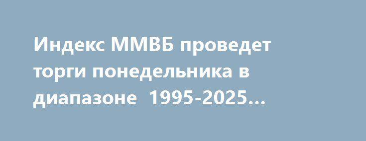Индекс ММВБ проведет торги понедельника в диапазоне 1995-2025 пунктов http://krok-forex.ru/news/?adv_id=9246 Обзор фондового рынка, 5 сентября: Российский фондовый рынок в понедельник открылся ростом. Индекс ММВБ сразу обновил пятничный исторический максимум и продолжает расти. В лидерах спроса отметились акции «Мечела» и «Роснефти», под давлением держатся бумаги «Башнефти» и «ПИКа».   Внешний фон к сегодняшним торгам сложился положительным. Американские рынки завершили пятничную сессию в…