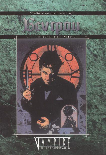 Λογοτεχνία Τρόμου :: Μυθιστορήματα Πατριάς Vampire, η Μεταμφίεση :: ΜΥΘΙΣΤΟΡΗΜΑΤΑ ΠΑΤΡΙΑΣ: ΒΕΝΤΡΟΥ - Εκδόσεις Φανταστικός Κόσμος