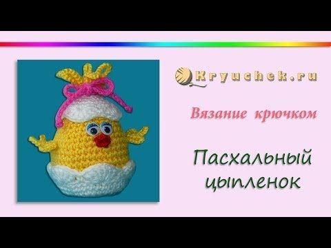 Пасхальный цыпленок крючком (Crochet. Easter chick.) - YouTube