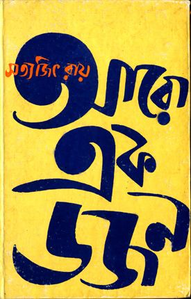 Bengali book cover