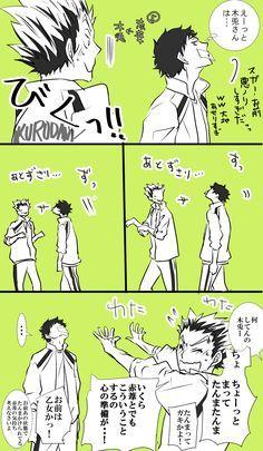 「HQ各校主将とセッターズでカードキスゲーム 【前篇】」/「サガミ」の漫画 [pixiv]