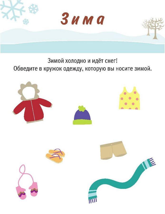 """Развивающие задания для дошкольников: """"Погода и одежда"""""""