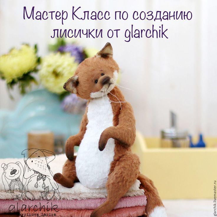 Купить МК по созданию лисички - рыжий, лиса, лисичка, мастер класс, обучающий материал, glarchik