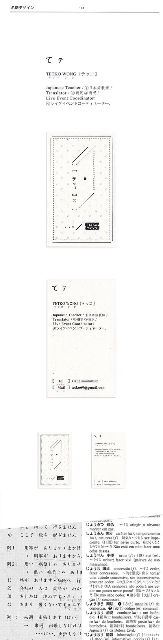 Japanese Teacher & Translator | Business card 名刺 on Behance - 지영이 명함 해줘야지
