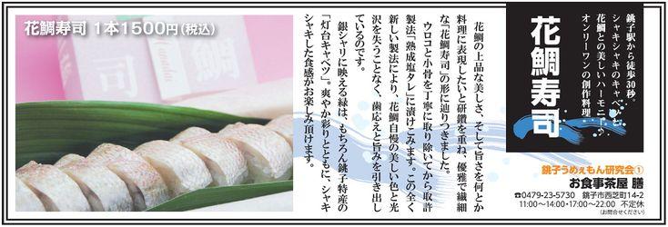 月刊「ぐるっと千葉」掲載広告で見る会員店 PC・タブレット向け大サイズ画像