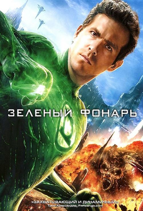 Green Lantern 2011 full Movie HD Free Download DVDrip