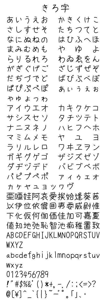 SecondWaveのフリーフォント「きろ字」|FREEフォントケンサク