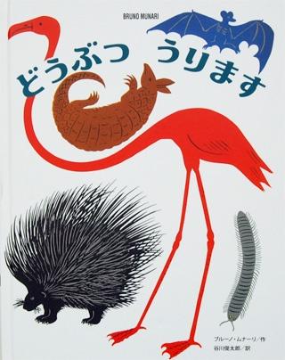 Bruno Munari book cover