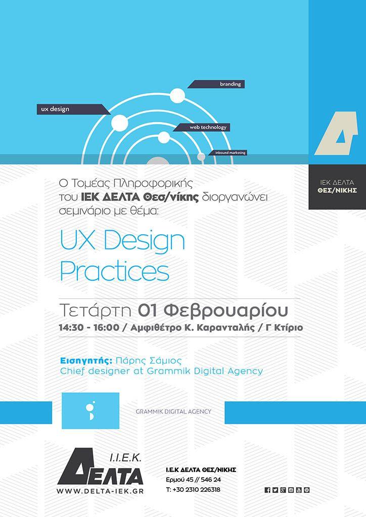 Σεμινάριο UX Design Practices