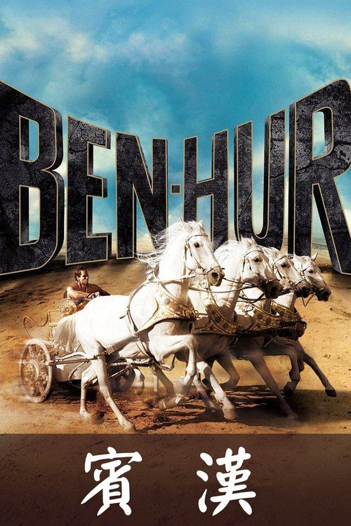 Ben-Hur Full Movie Online 1959