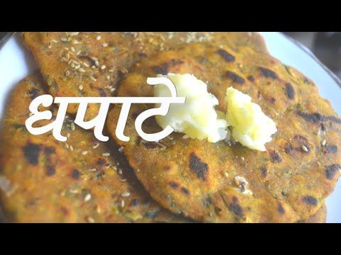 DHAPATE AUTHENTIC MAHARASHTRIAN FOOD FULL RECIPE