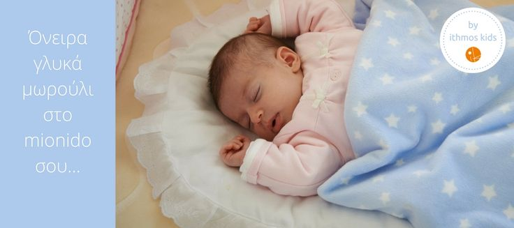 Όνειρα γλυκά μωρούλι στο mionido σου...