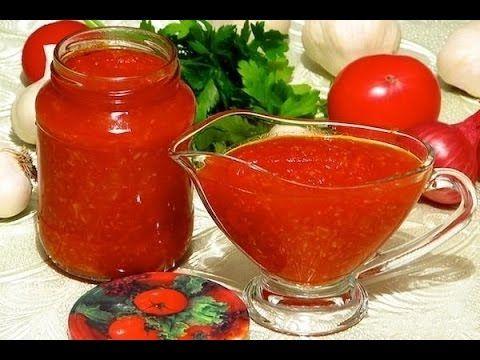Заготовки на зиму:Мой любимый томатный соус(томатная паста) - YouTube