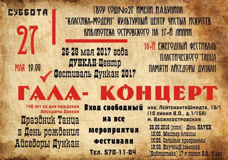 Isadora Duncan Festival (Saint Petersburg, Russia) #iduncanfestival