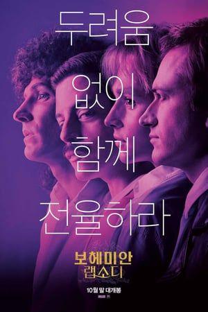 Bohemian Rhapsody Besetzung