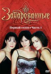 Смотреть сериал Зачарованные (HD-720 качество) Charmed (1998) онлайн - Фильмы HD-720 качество онлайн