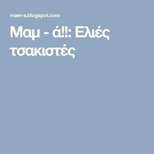 Μαμ - ά!!: Ελιές τσακιστές