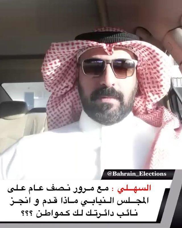 السهلي مع مرور نصف عام على المجلس النيابي ماذا قدم و انجز نائب دائرتك لك كمواطن Bh I البحرين مجلس النواب المجلس الب Mens Sunglasses Men Sunglasses