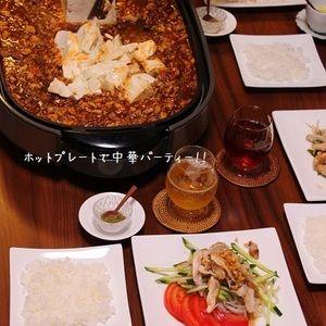 ホットプレートでマーボー豆腐 週末の中華パーティー♪ by かめ代さん   レシピブログ - 料理ブログのレシピ満載!  週末になりましたねね~マーボー豆腐をホットプレートで! 中華パーティーはいかがですか?豆腐を切るのは食べる人(笑)! 丸ごと豆腐を食卓で切り分けてふるふるアツアツを!(中華パーティーmenu)・コー...
