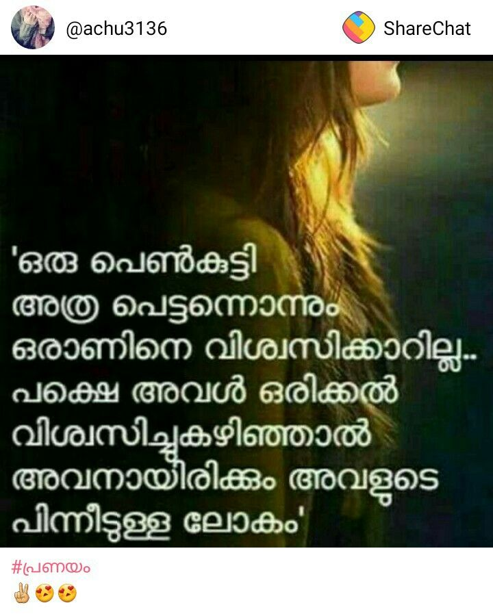 Share chat love words malayalam