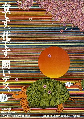 Kiyoshi Awazu 1970s
