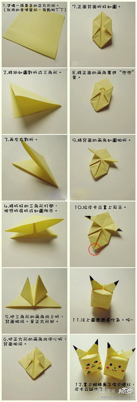 Origami Pokemon Bookmark Instructions on