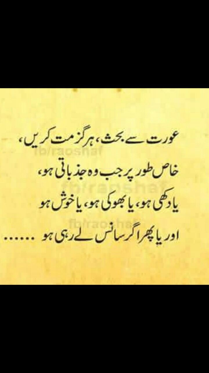 Urdu Quotes Comedy