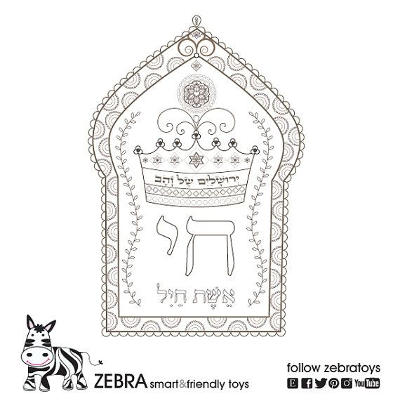 Jewish Coloring Pages For Adults : Best images about adult coloring on pinterest menorah