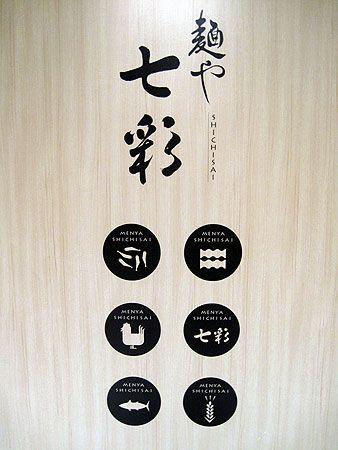 麺や 七彩 - 外観写真:ピクトグラム
