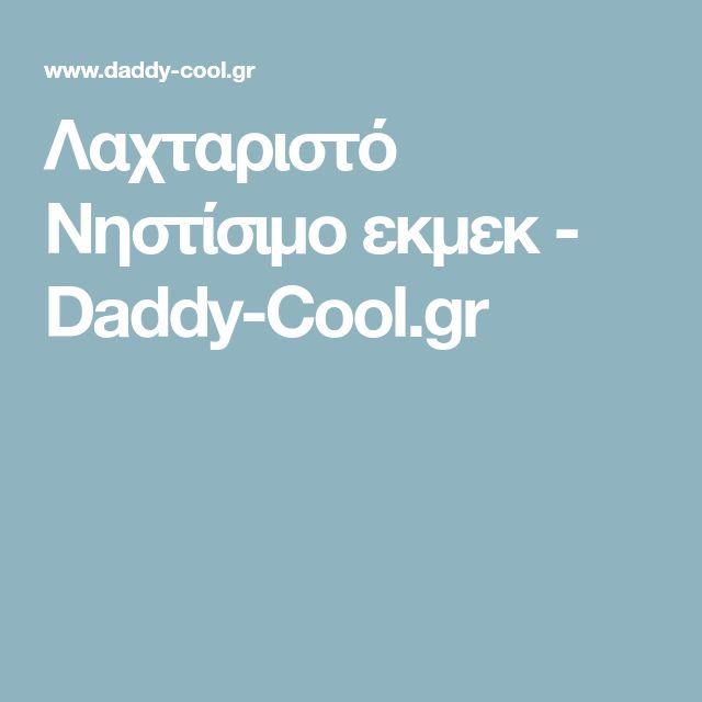 Λαχταριστό Νηστίσιμο εκμεκ - Daddy-Cool.gr