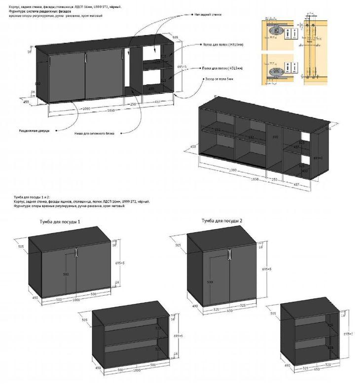 Работаем над очередным проектом для Атлас Девелопмента. Будем изготавливать мебель для офиса: тумбы и столы. Уже продумали конструкции тумб для документов и для посуды. Все сделаем из черного ламината. Что касается фурнитуры то мы выбрали хромовые ручки-раковины и немецкую систему раздвижения фасадов Hettich SlideLine 55 Plus. Качество гарантировано!#style #furniture #ekb #мебель #екатеринбург #дизайн #design #интерьер #interior #interiordesign #дизайнинтерьера #home #housedesign…