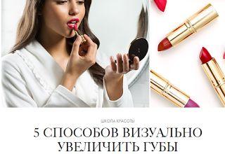 zhannadesign and cosmetic: 5 СПОСОБОВ ВИЗУАЛЬНО УВЕЛИЧИТЬ ГУБЫ