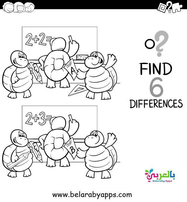 اوجد الاختلاف بين الصورتين للاطفال Pdf العاب ذكاء بالعربي نتعلم Preschool Games Printable Games For Kids Dots Game