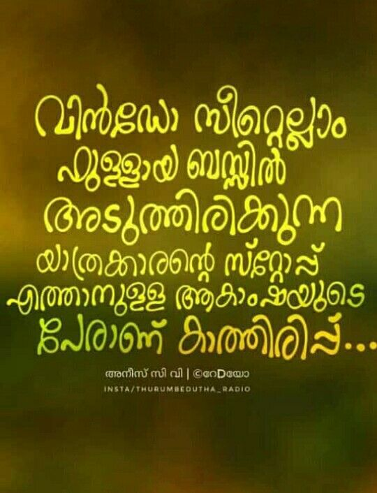 Dat Feeling Funny Quotes About Life Quotes Deep Malayalam Quotes